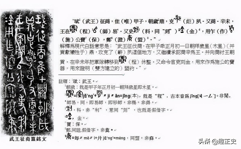 西周利簋:唯一文字记载武王伐纣事件的镇国之宝