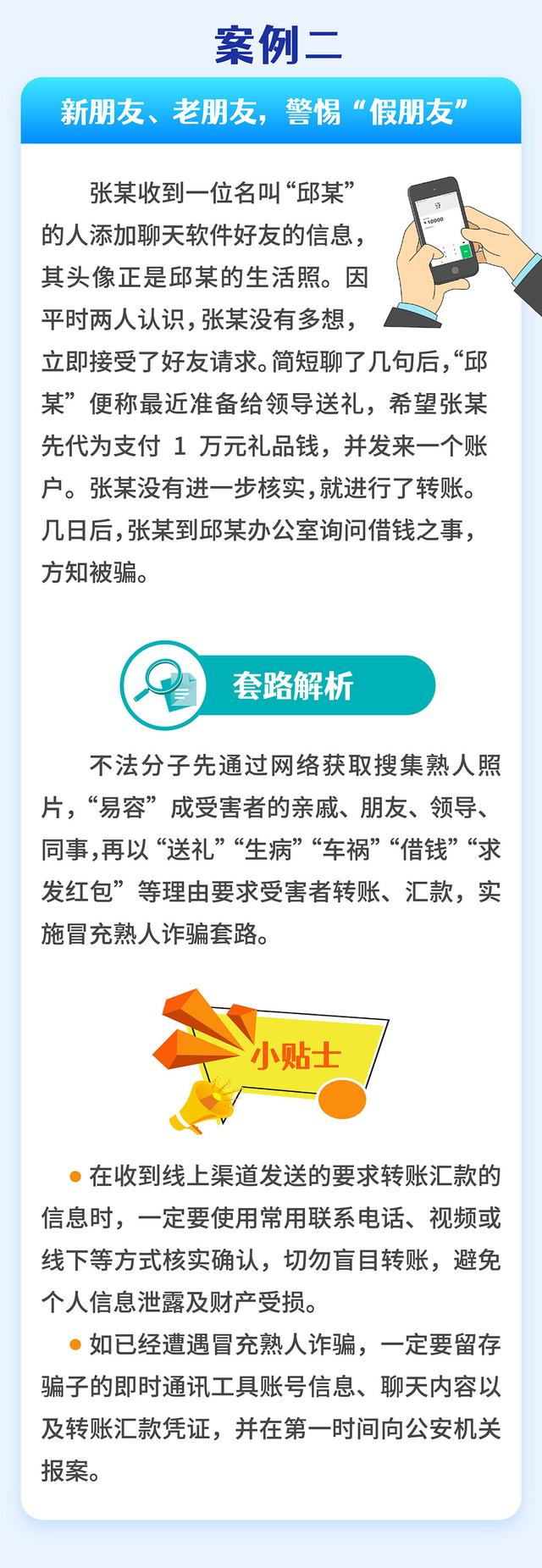"""守住""""钱袋子""""之――防范电信网络诈骗"""