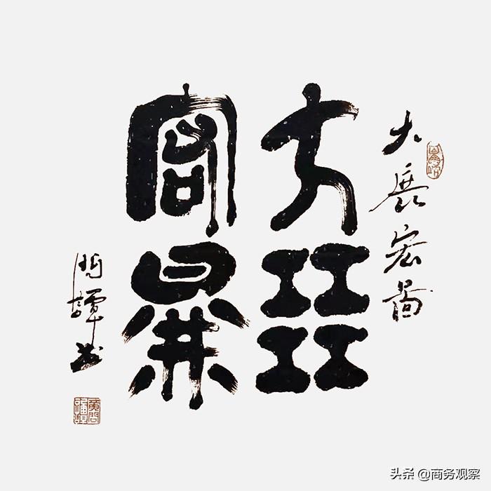 《时代复兴 沧桑百年》全国优秀艺术名家作品展——黄问谭