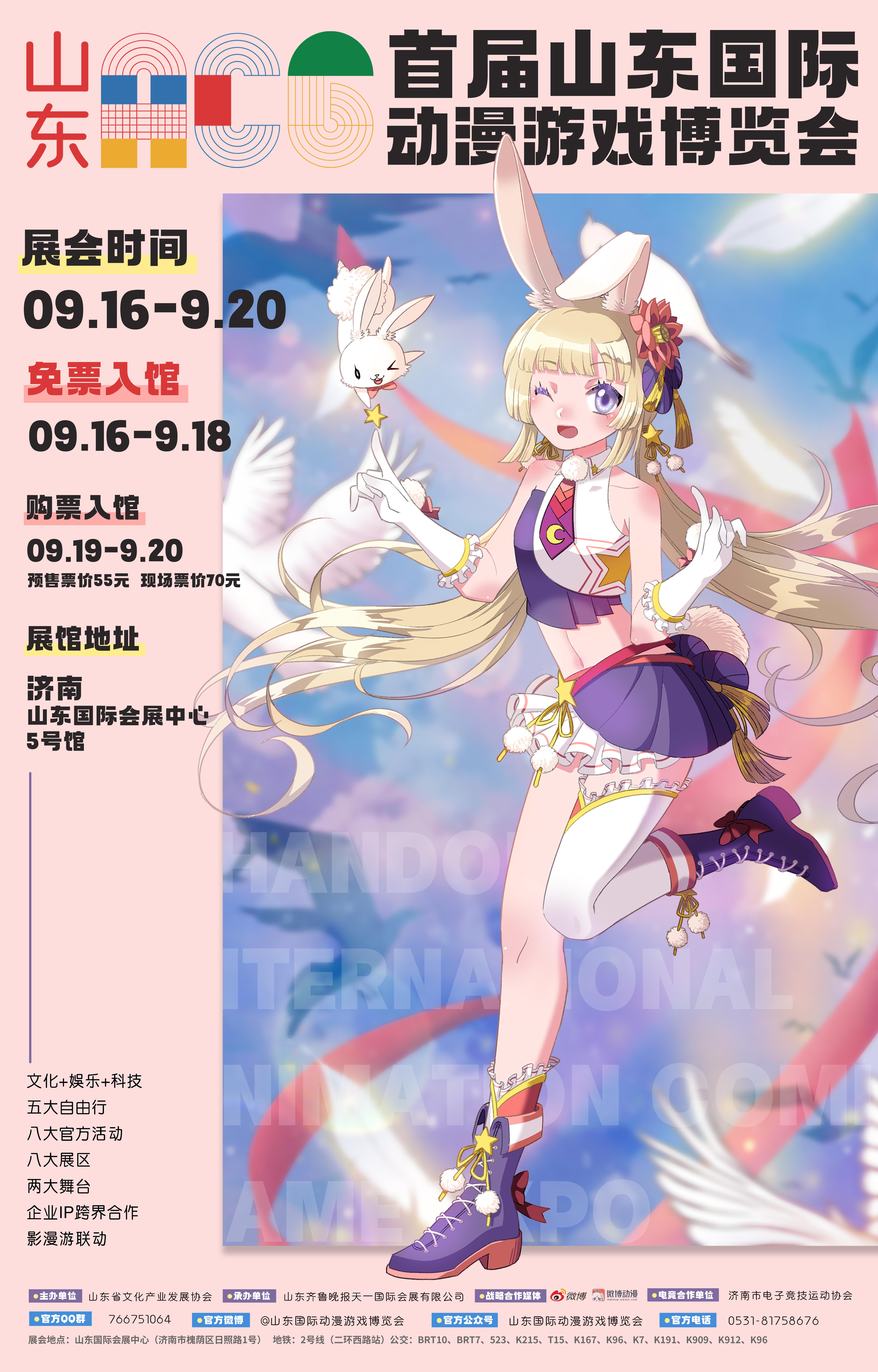 2021济南漫展 首届山东国际动漫游戏博览会即将开幕