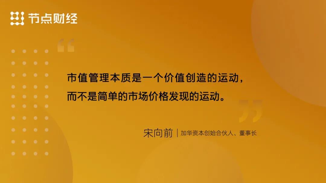 专访加华资本宋向前:投资东鹏饮料净赚近百亿,背后有什么秘密?