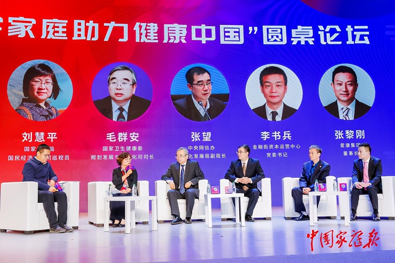 2020中国家庭健康大会举办,成立中国家庭健康研究中心
