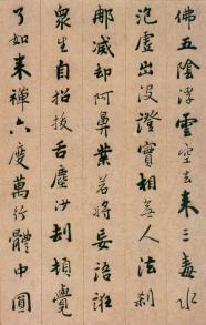 闲谈轮回转世-苏东坡的前世与后世(4)