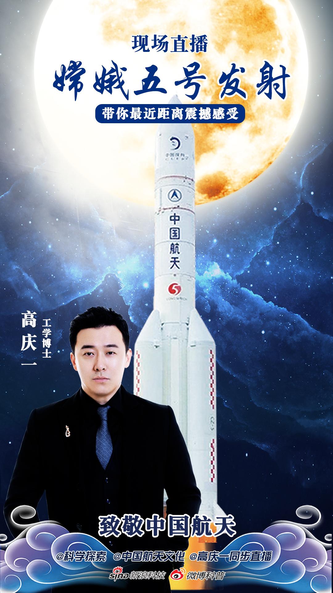 高庆一受邀进行嫦娥五号发射直播     发射场内近距离感受震撼