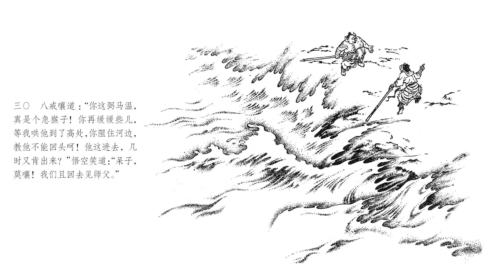 宽版连环画-西游记流沙河