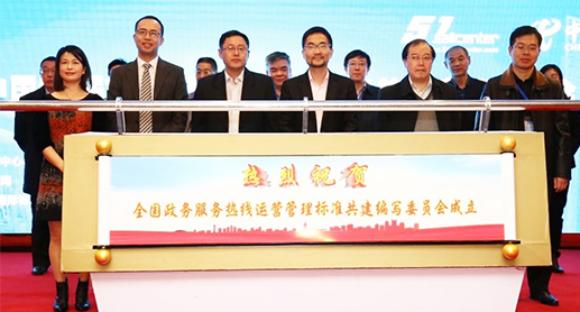 2020全国12345政务热线服务排行榜发布,北京天津居首