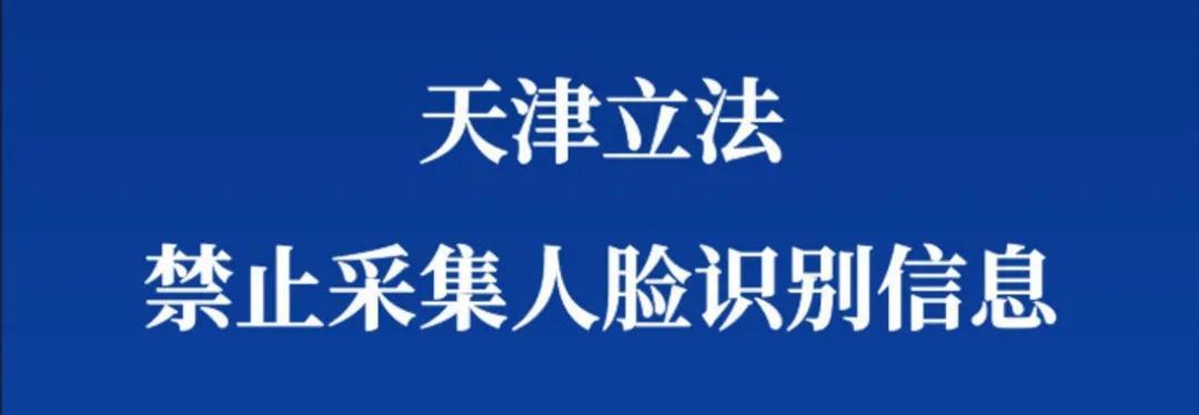 """刷脸支付""""黑天鹅""""?天津禁止采集生物识别信息"""