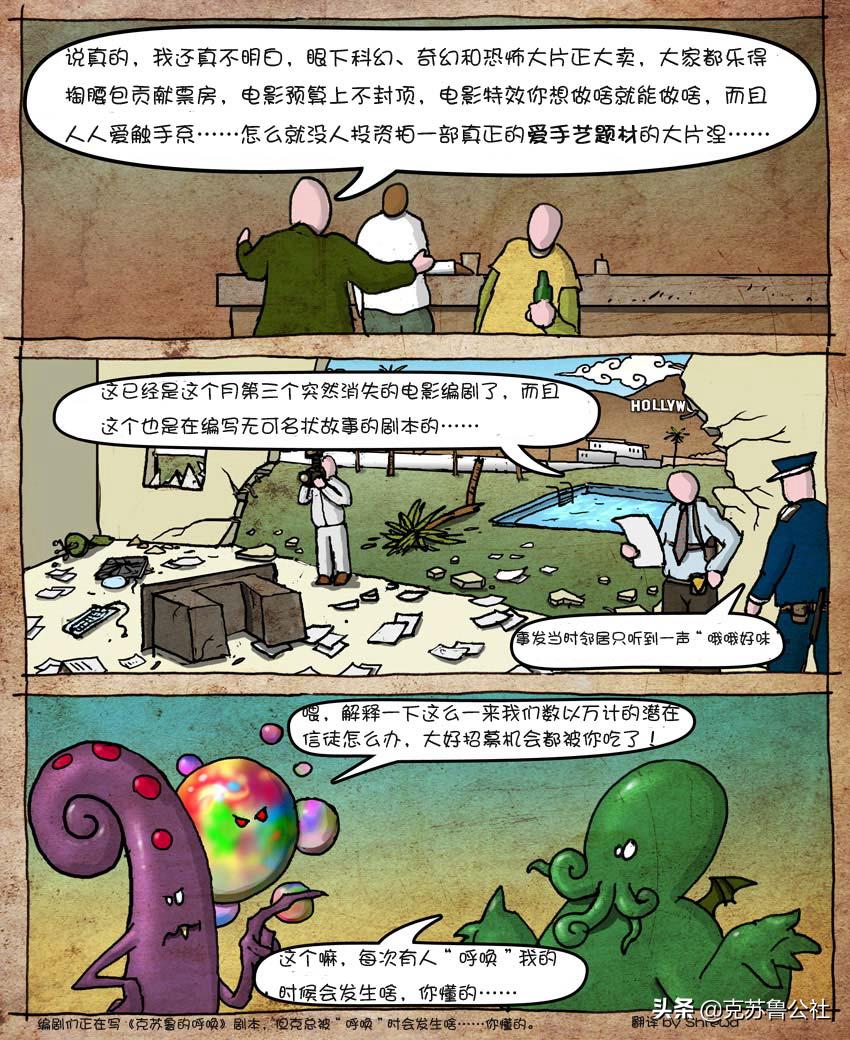 萌萌哒的克苏鲁漫画(9)