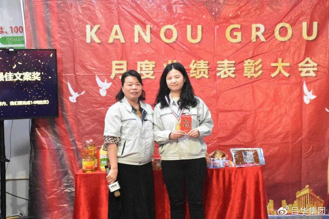 KANOUGROUP 2021年2月份业绩表彰大会