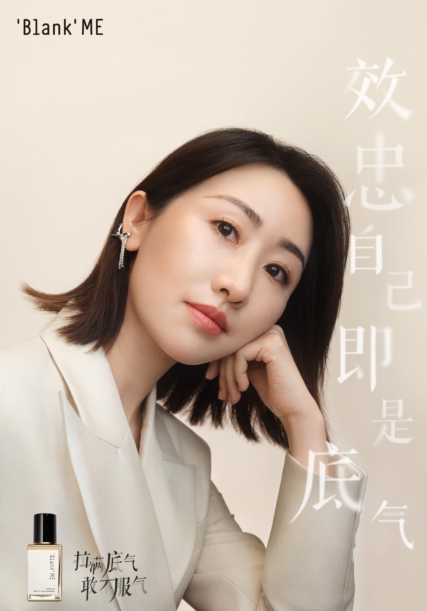 "Blank ME全新演绎自信""底气"",为亚洲女性加持底妆安全感"