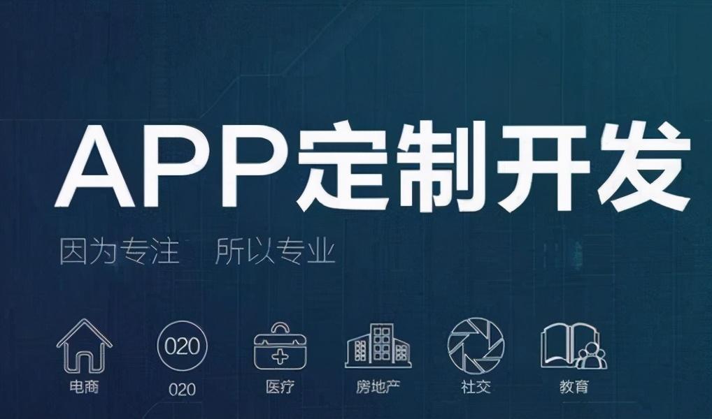 APP开发有哪些步骤