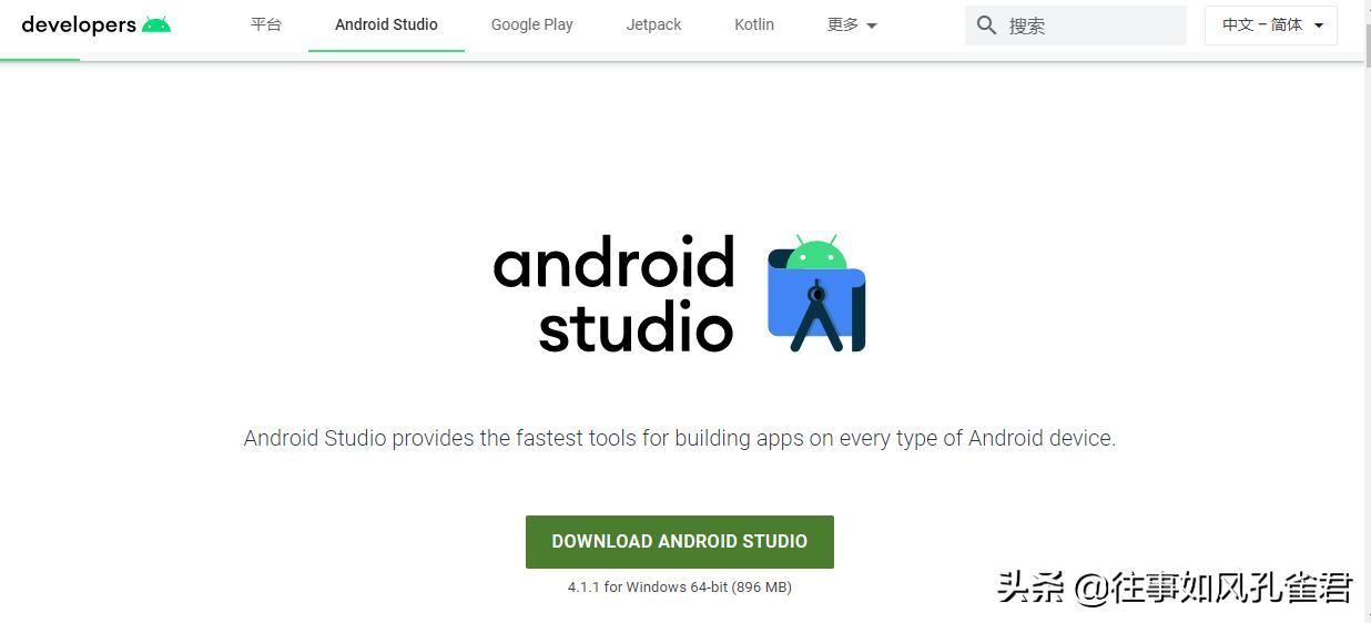 零基础Android开发(一):环境搭建