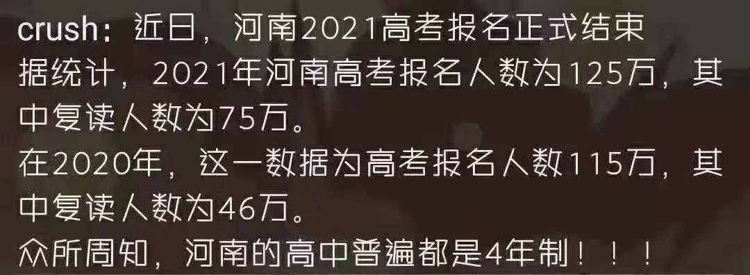 河南2021高考复读生75万?高三若能升一本,谁上高四?