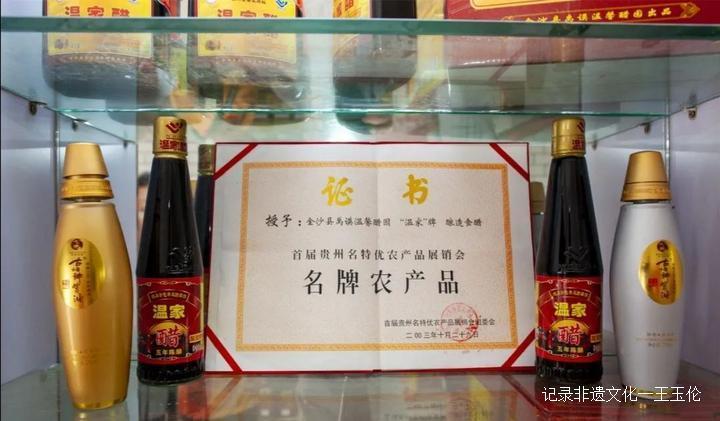 金沙禹谟温家醋——贵州省级非遗
