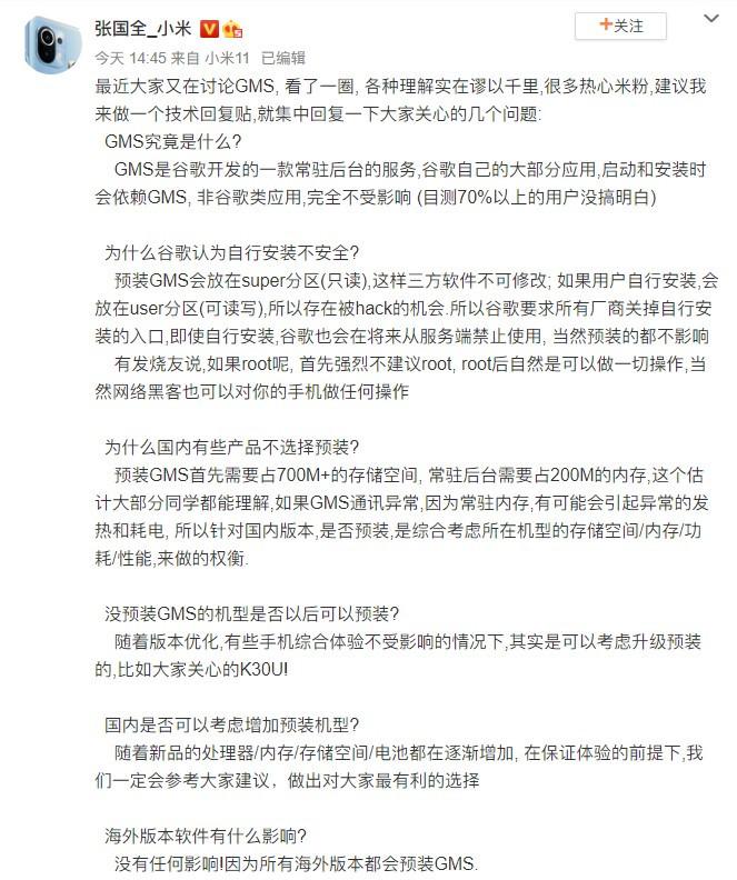 小米:不再支持自行安装GMS框架,未来增加更多机型预装