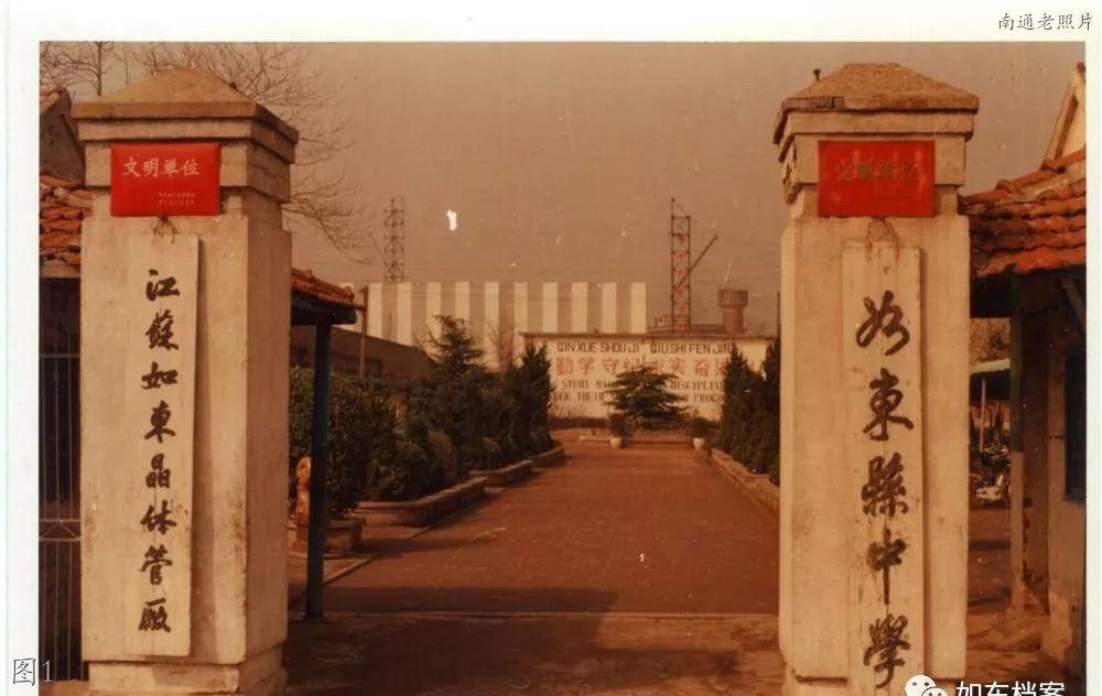 南通如东老照片:老栟中,宾山小学,大会堂,纪念塔,烈士陵园