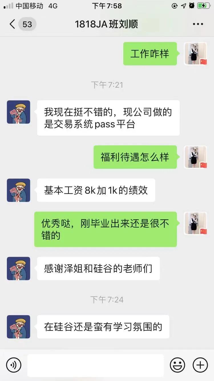 湖南硅谷高科软件学院刘顺同学高薪就业,薪资突破10000+