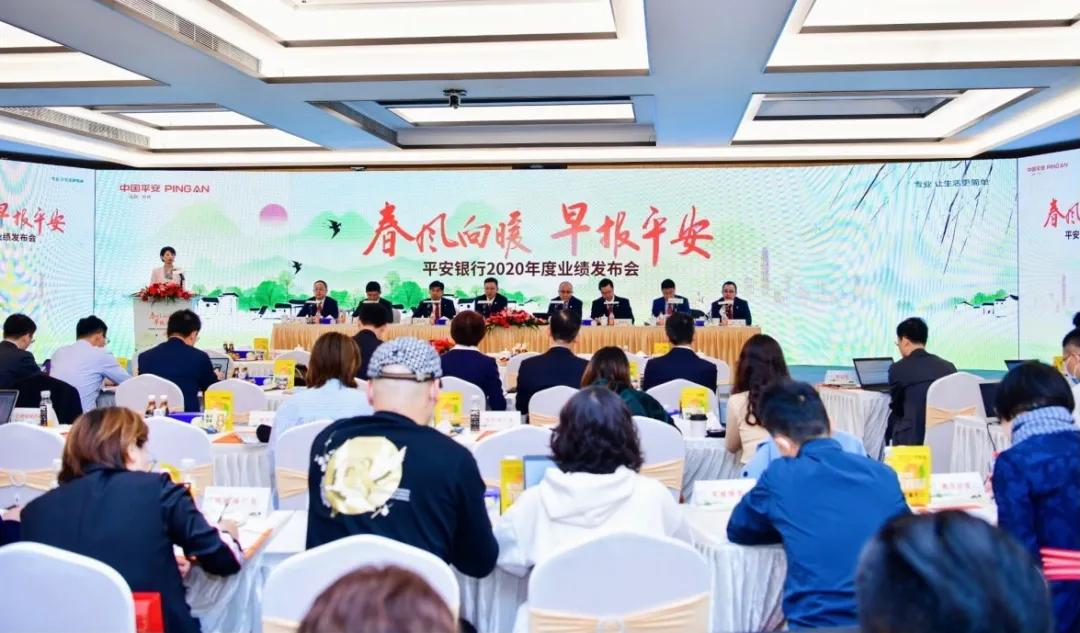 平安银行2020年度业绩发布会,董事长谢永林都说了啥?