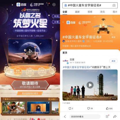 2020百度世界大会:全球百万人报名参与中国第一辆火星车