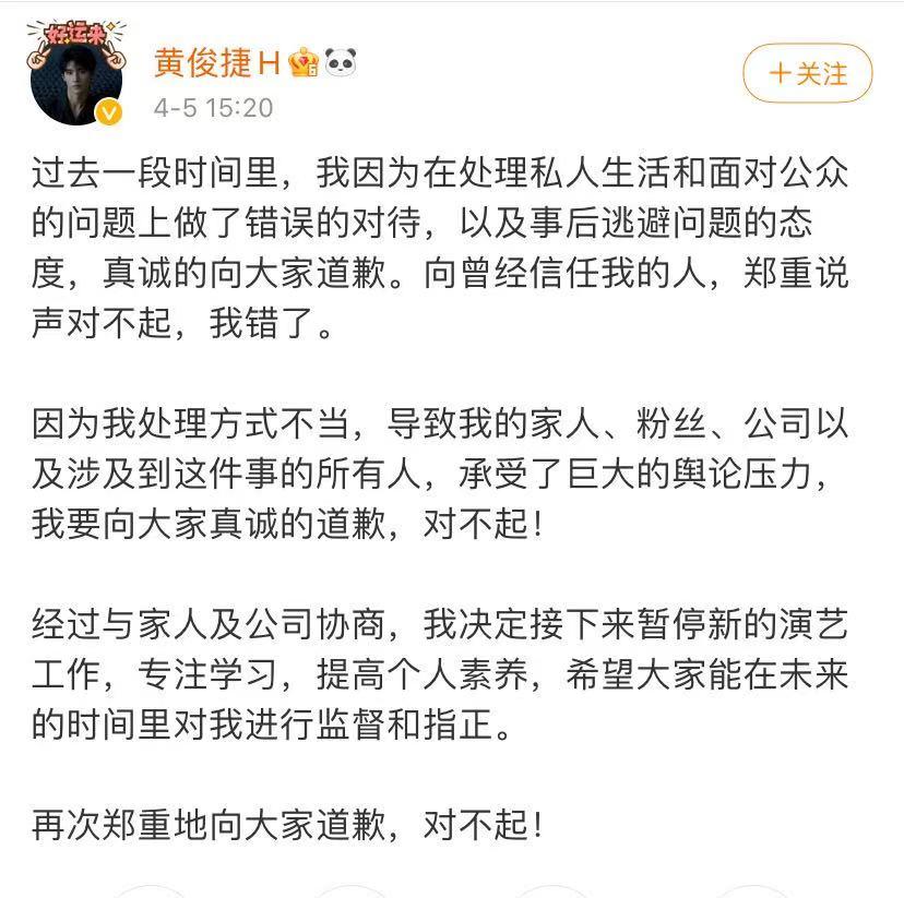 黄俊捷道歉,绯闻女友长文回应,剧情逆转比电视剧精彩
