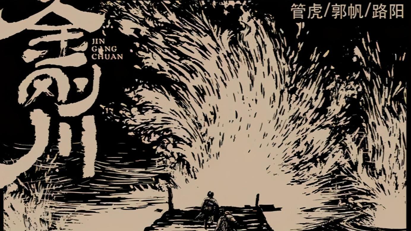 《金刚川》的成功,离不开管虎的智慧,他抓住了几个关键点