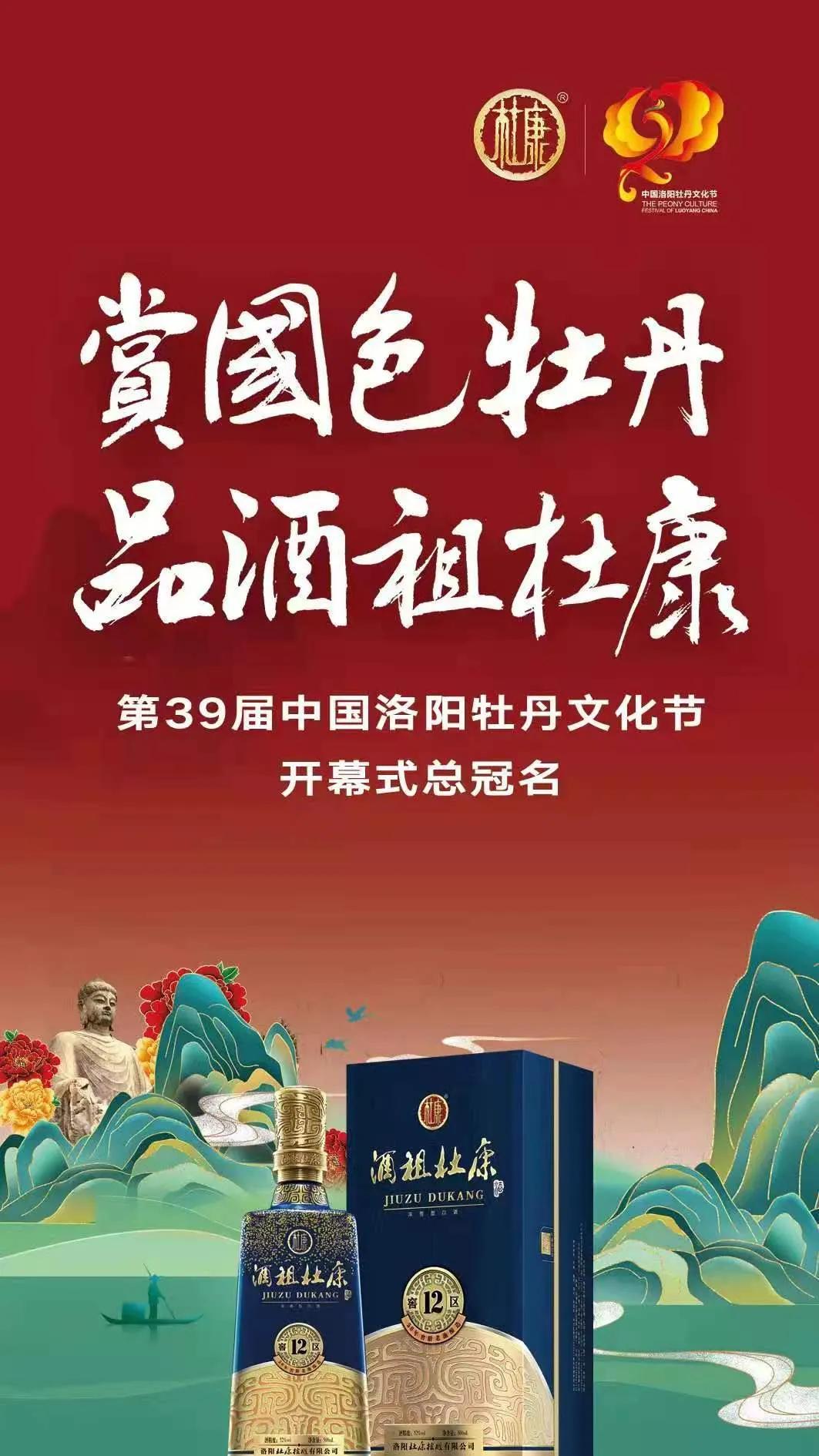 赋诗品酒赏牡丹|杜康之夜·第39届中国洛阳牡丹节即将启幕