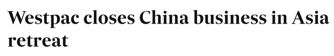 西太银行宣布退出中国和亚洲市场,直接裁员200多人