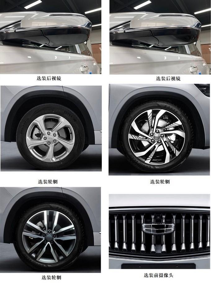 高端SUV新选择 吉利KX11中型SUV申报信息