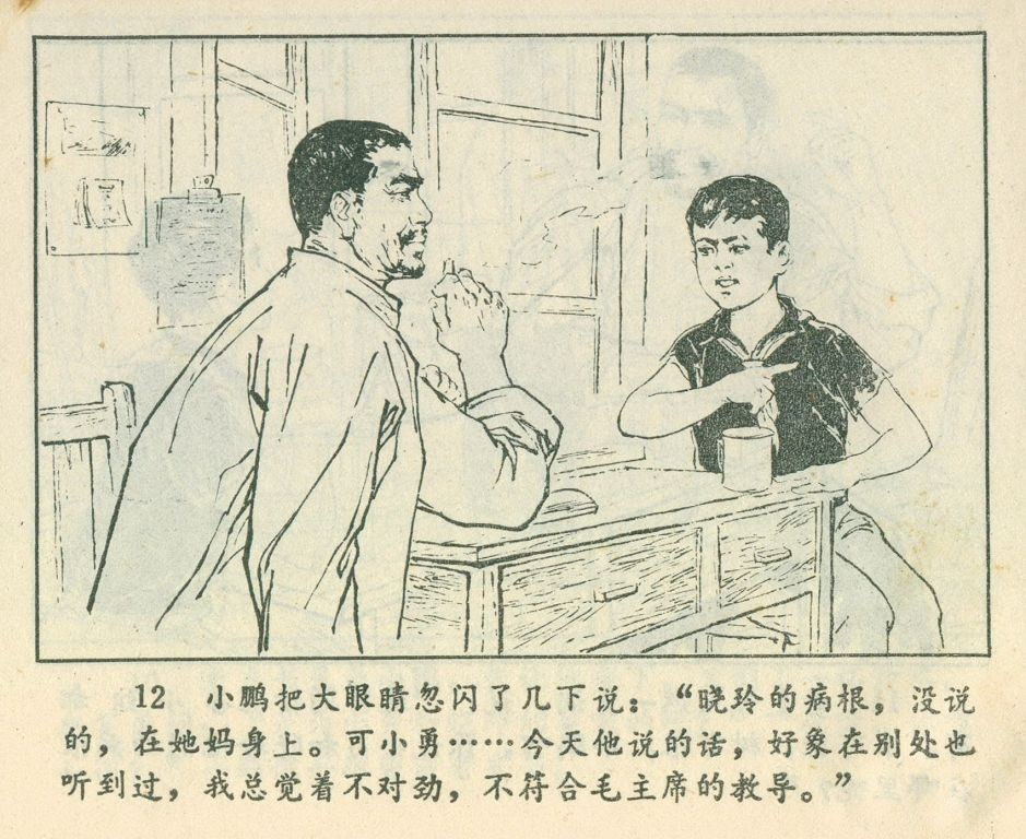 「怀旧儿童题材连环画」小木工(河南1977)