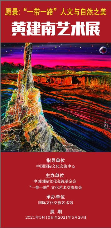 国际奥委会主席巴赫等名人纷纷致贺 黄建南艺术展未展先热