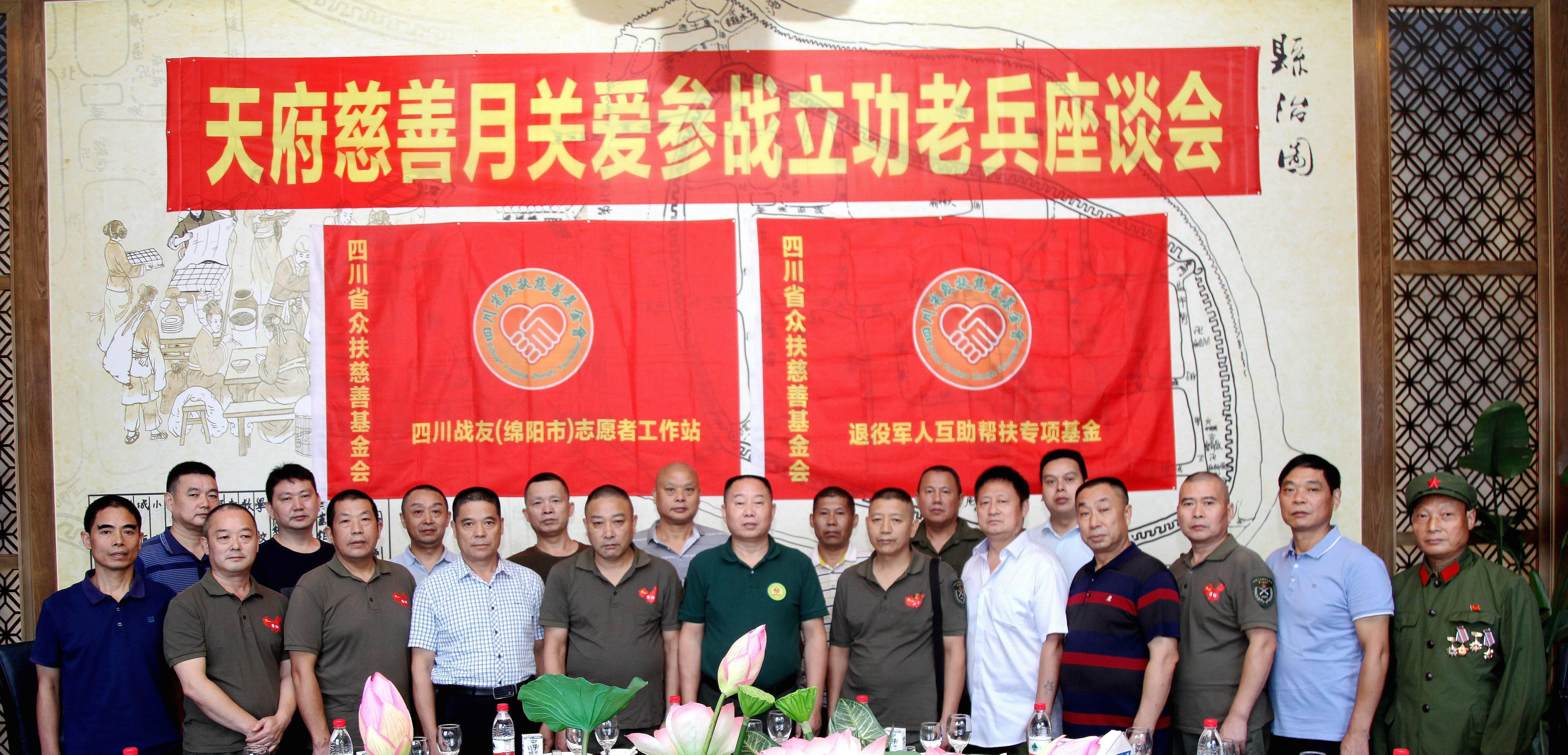 四川省众扶慈善基金会退役军人互助帮扶专项基金慰问立功战友