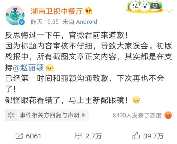 中餐厅向赵丽颖道歉是因为恶意剪辑?非也,这一点粉丝忍不了