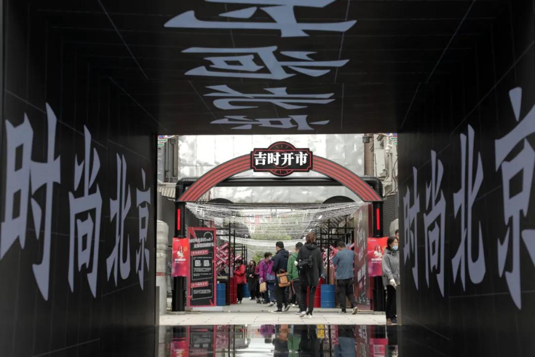 """国潮当道,新声迭出——""""时尚北京2021""""掀起时尚文化热潮"""