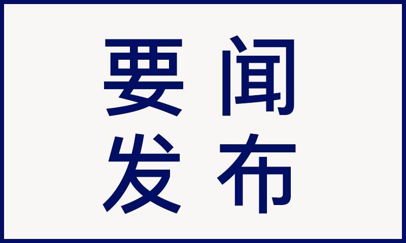 浙文互联年报扭亏为盈 国资加持转型升级提速