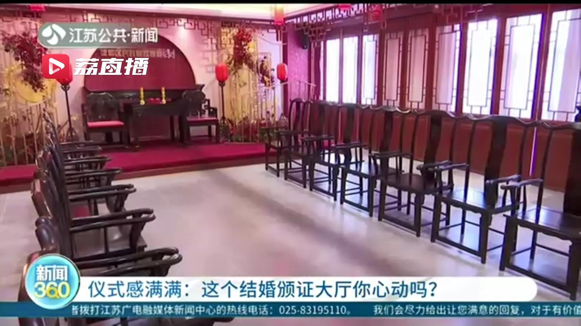 江苏最大婚姻登记处启用!中西风格任选、化妆间、文化馆…你心动了吗?