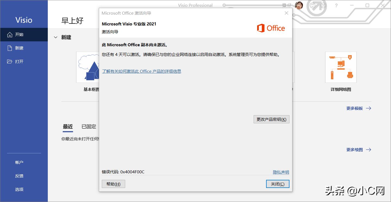 图片[1] - Microsoft office 2021专业版解锁 - 小 C 网