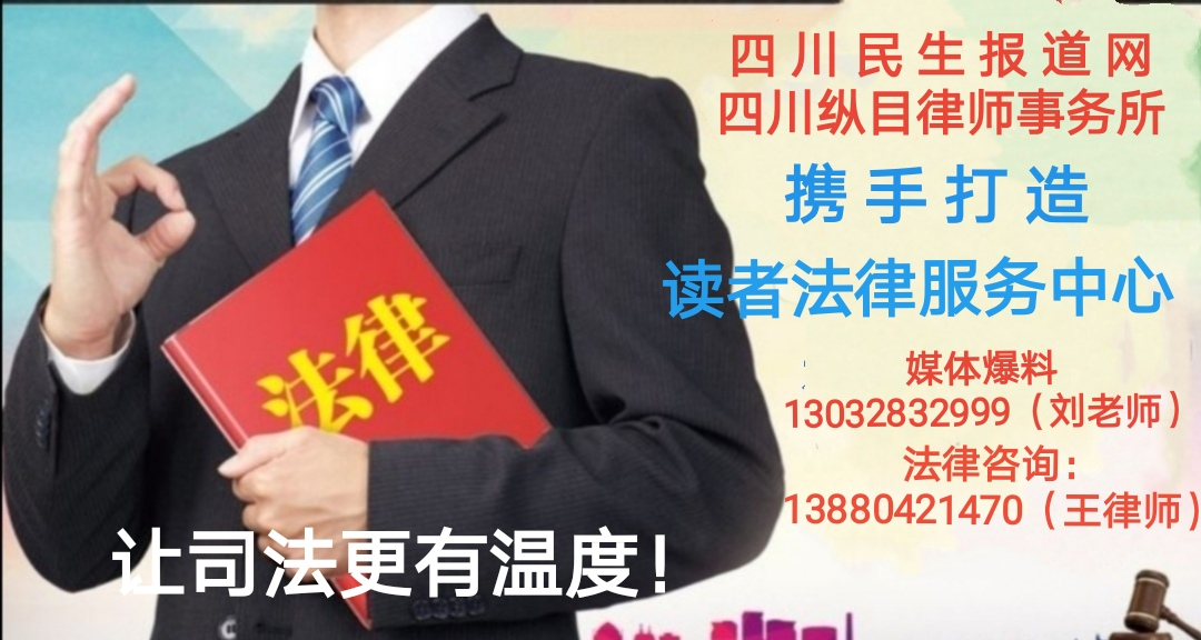 力量、是非、温度:四川民生报道网读者法律服务中心成立