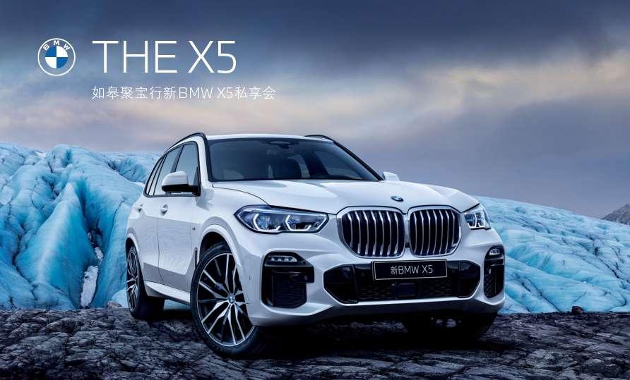 共鉴 不凡 如皋聚宝行新BMW X5私享会