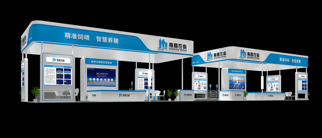 南商农科诚邀您参加第十九届(2021)中国畜牧业博览会