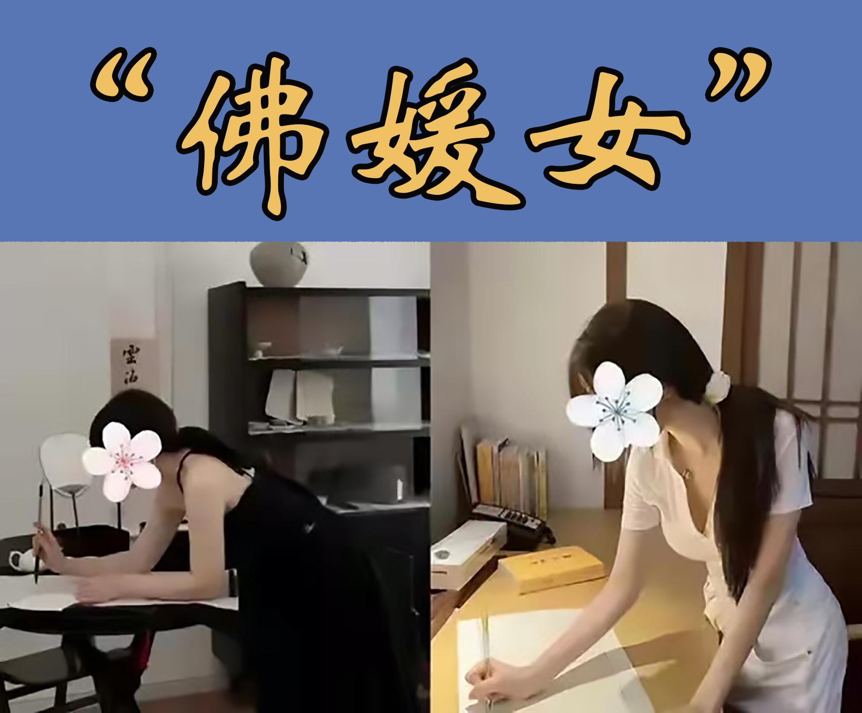 何谓佛媛,抖音快手等平台网红佛媛处罚封禁是什么原因