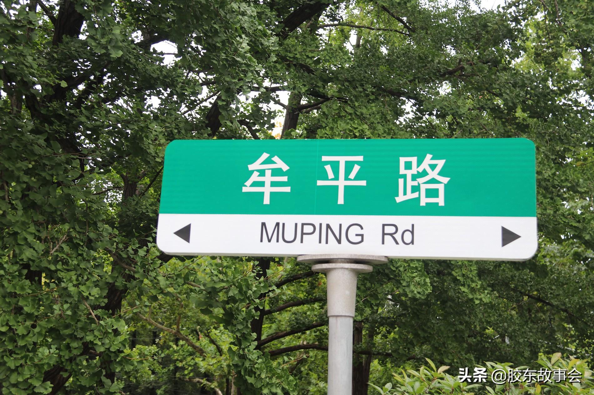 """牟平的牟读作""""mu"""",为何牟氏庄园的牟读作""""mou""""?"""
