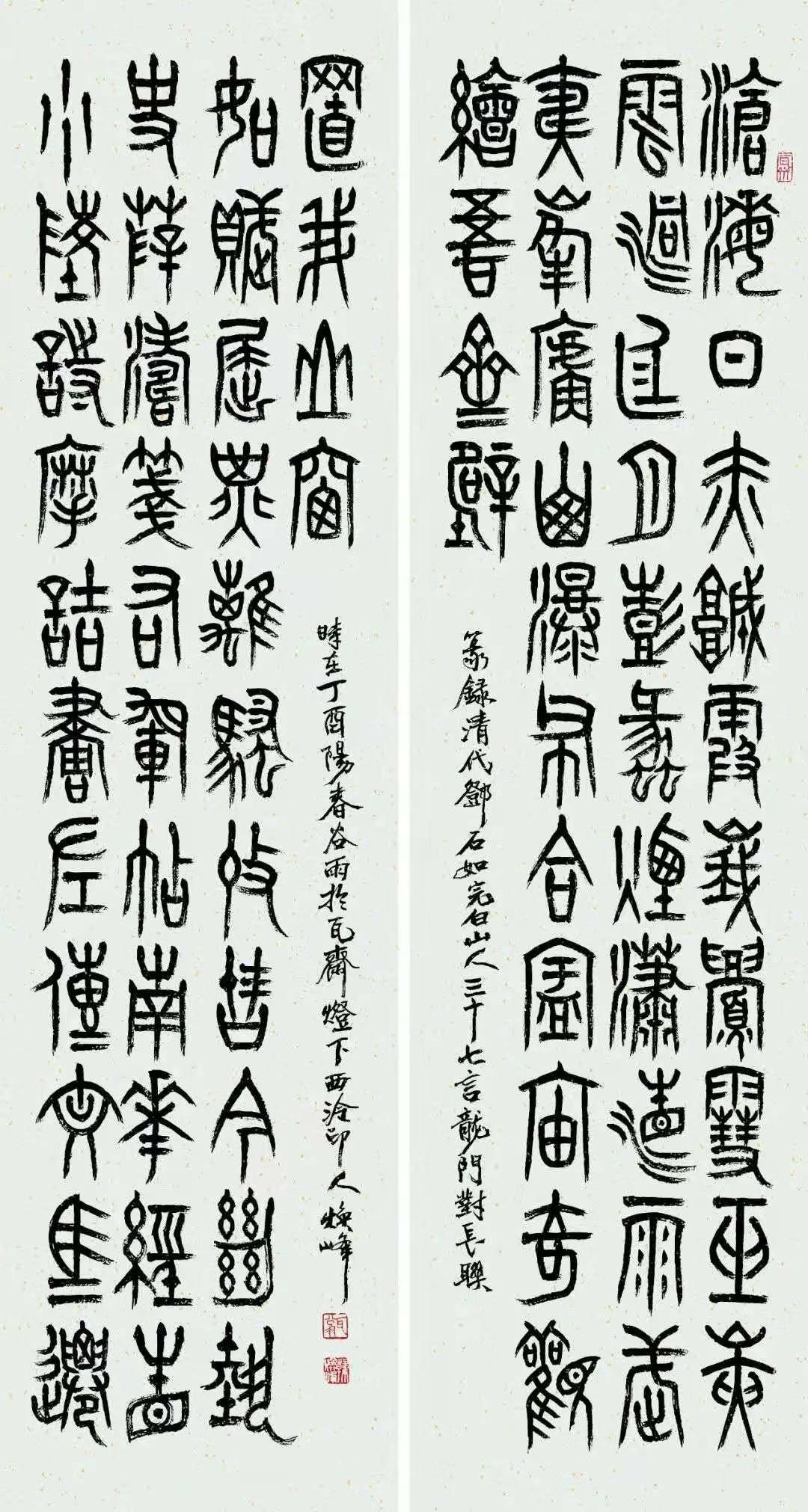 沧海印社社长韩焕峰艺术简介