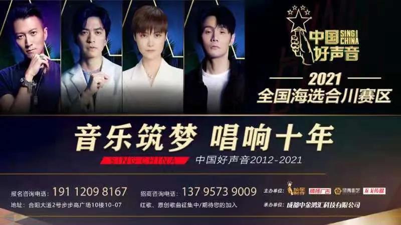 2021中國好聲音合川賽區將于3月26日在財富廣場拉開序幕