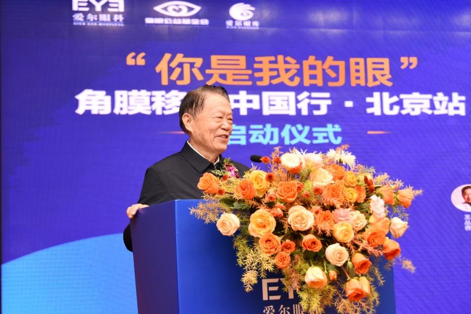 """""""你是我的眼""""角膜移植中国行-北京站正式启动"""