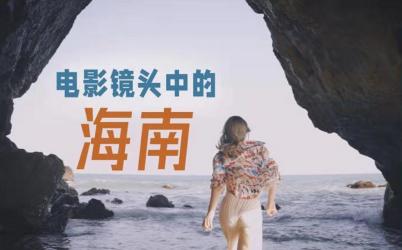 """B站推出海南目的地养成计划—我和春天的约""""惠"""""""