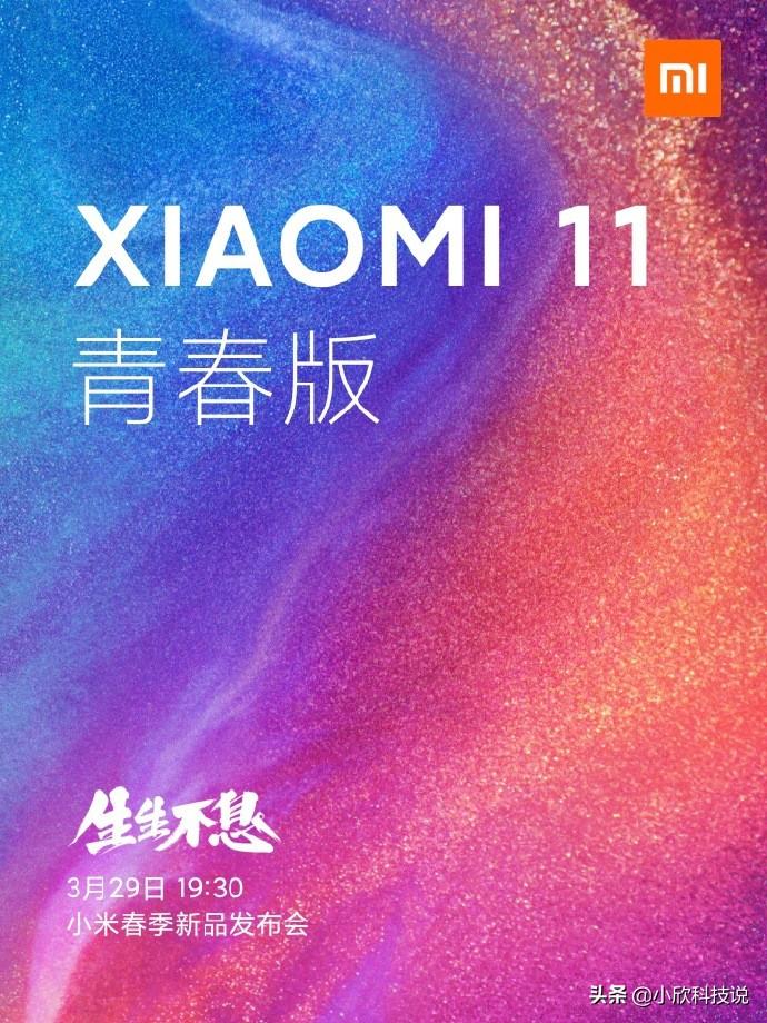 小米11青春版要来了,率先搭载骁龙780G,最轻薄的小米手机