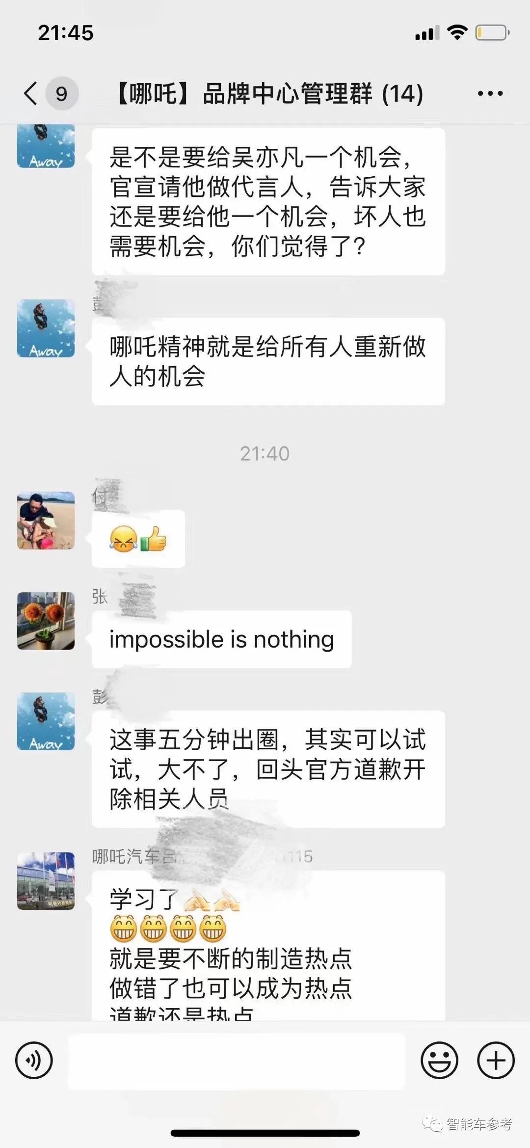 """哪吒汽车市场负责人放话""""给吴亦凡机会请他代言"""",官方:开除"""