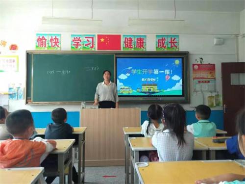"""遵化市组织观看2021秋季开学""""安全第一课"""""""