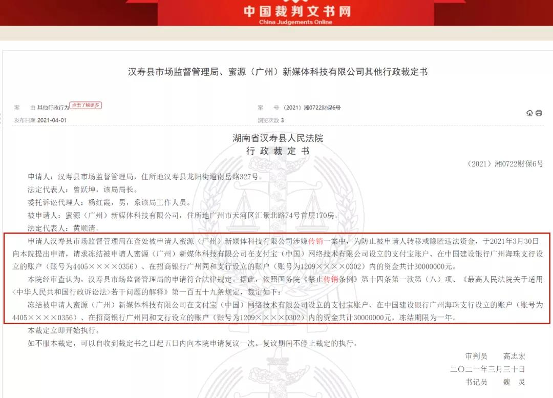 蜜源(广州)新媒体科技有限公司因涉嫌传销被冻结3000万元