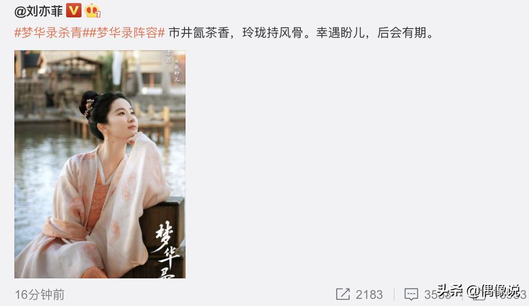 柳岩晒与刘亦菲林允杀青合影,三人搂肩超养眼,看不出15岁年龄差